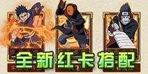 火影忍者:忍者大师全新红卡有哪些 阵容搭配攻略