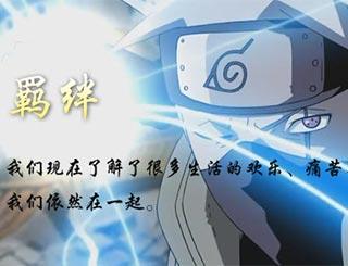 火影忍者-忍者大师羁绊玩法详解 伙伴才是最强大战斗力