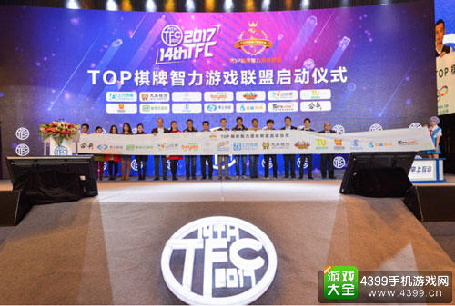 国内首个TOP棋牌智力游戏联盟成立了