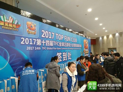 2017TFC大会签到台处人山人海