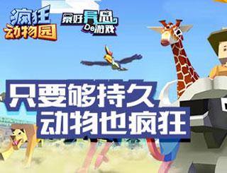 暴好异思的游戏第14期:疯狂动物园
