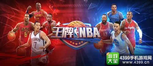 《王牌NBA》2月24日全面上线 开启属于自己的NBA王朝