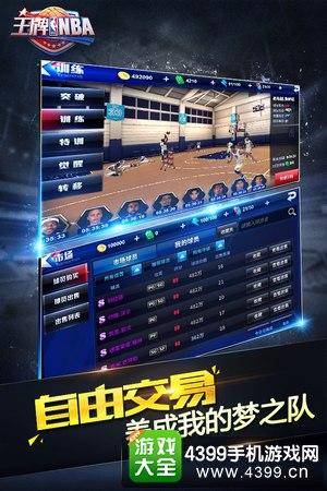 《王牌NBA》2月24日全面上线