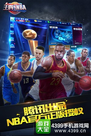 《王牌NBA》2月24日不限号开启