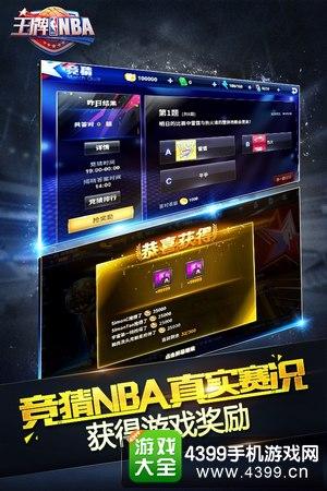 《王牌NBA》2月24日安卓IOS全面上线