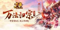 万法归宗资料片上线《少年西游记》2.27新版更新