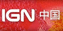 IGN中国网站正式上线 内容与国内媒体无异