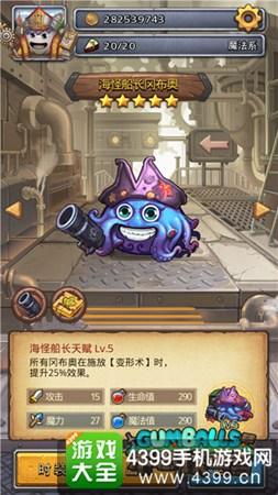 不思议迷宫海怪船长冈布奥怎么拿