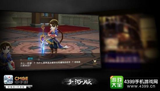 轩辕剑3手游版剧情视频