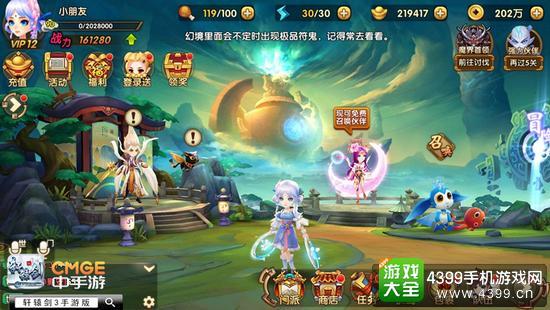 轩辕剑3手游版游戏画面