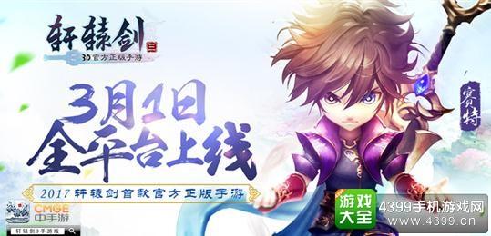 轩辕剑3手游版全平台上线