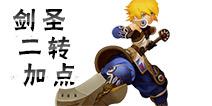 龙之谷手游剑圣二转技能怎么加点 龙之谷手游剑圣二转技能加点推荐
