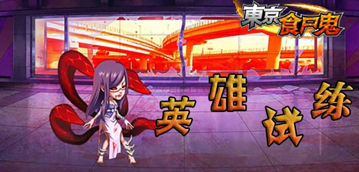 东京食尸鬼手游新手如何试炼 最强大的食尸鬼来袭