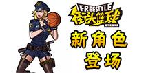 街头篮球手游新角色上线 身材妖娆凯特琳震撼登场