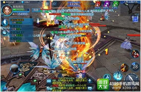 九州天空城游戏画面