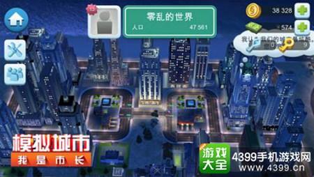 《模拟城市我是市长》给你的城市一个奔放的名字