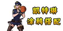 街头篮球手游凯特琳涂鸦怎么配 街头篮球手游凯特琳涂鸦搭配推荐