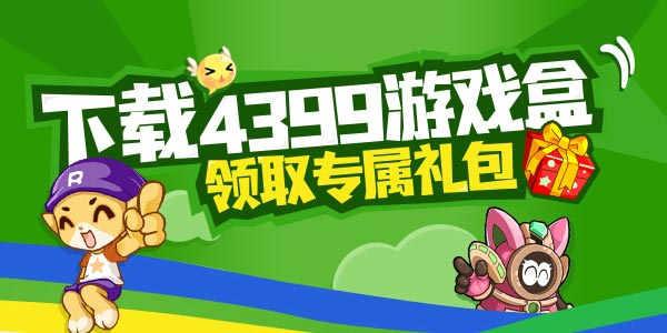 """下载4399游戏盒,领取""""电脑游戏""""礼包"""