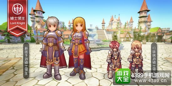 仙境传说ro骑士领主技能属性