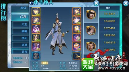 新剑侠情缘手游华山论剑3V3搭配