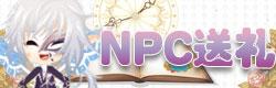 花语学园NPC送礼