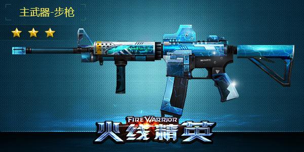 火线精英AR15-雷腾