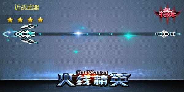 火线精英迦龙-零式