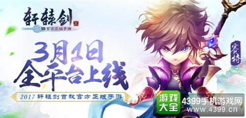 《轩辕剑3手游版》3月1日全平台上线 一剑轩辕开斩破神魔界