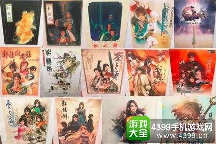 《轩辕剑3手游版》3月1日全平台上线