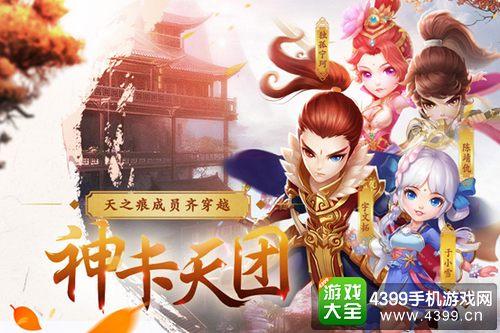 《轩辕剑3手游版》3.1全平台上线