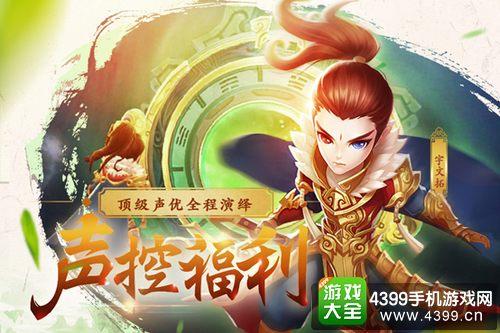 《轩辕剑3手游版》3.1全渠道上线