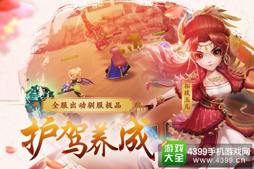 《轩辕剑3手游版》3月1日正式上线