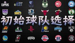 王牌NBA选择哪个球队好 王牌NBA初始球队选择推荐