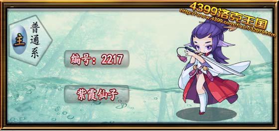 洛克王国紫霞仙子