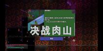 【昊呆】泰拉瑞亚手机版生存实况EP12决战肉山