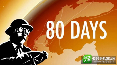 80day