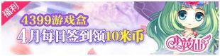 小花仙4399游戏盒3月签到送10米币
