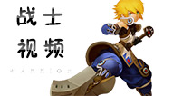 龙之谷手游战士视频 剑圣战神职业介绍