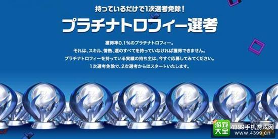 """""""我有白金奖杯,请录用我!"""" 日本公司根据PS4奖杯招人"""