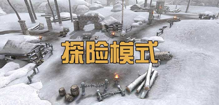 raven掠夺者探险模式玩法介绍 探险模式攻略