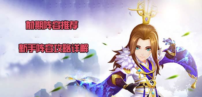 射雕英雄传3d手游前期阵容推荐 新手阵容攻略详解