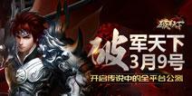 《破军天下》3月9日全平台公测 三国战史硝烟再起
