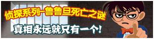 奥奇传说侦探系列②―鲁鲁旦死亡之谜