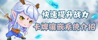 西游灭妖传卡牌镶嵌系统介绍