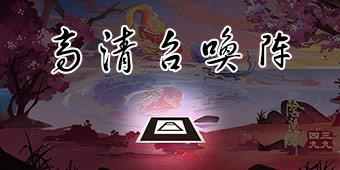 阴阳师现世召唤阵富士山图片 富士山高清召唤阵