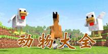 我的世界中国版动物大全