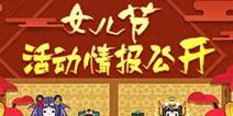 阴阳师女儿节活动情报大公开 全新副本全新式神图鉴