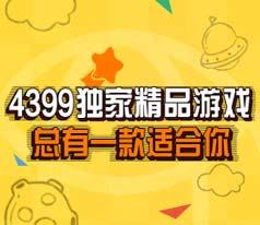 4399独家精品游戏