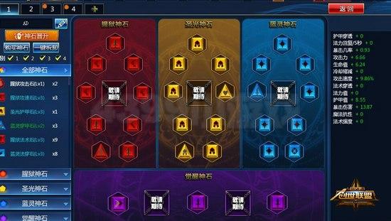 创世联盟神石系统页面