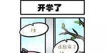 少女前线同人漫画:你...睡醒了吗